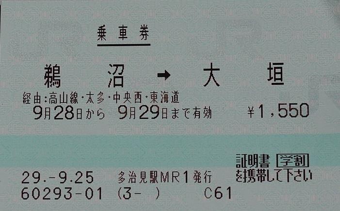 JR学割乗車券
