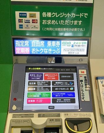 東日本 指定席自販機